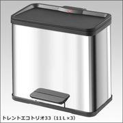 Hailo(ハイロ)トレントエコトリオ33(11L×3) 60072/ステンレス