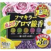 フマキラー 虫よけアロマ線香 5つの香り 50巻入(各10巻)