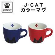 ■ノアファミリー■ J-CAT+カラーマグ