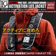 ライフジャケット 救命胴衣 自動膨張型 ベスト型 ブラック 黒色 フリーサイズ