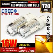 16W T20 LED ウェッジ球 シングル 2個セット アンバー ピンチ部違い CREE製