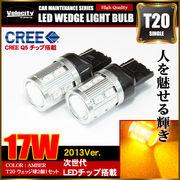 17W T20 LED ウェッジ球 シングル 2個セット アンバー ピンチ部違い CREE SAMSUNG製