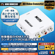 HDMI RCA 変換アダプタ miniUSB HDMI2AV コンポジット ダウンコンバーター 3色ケーブル デジタル アナログ