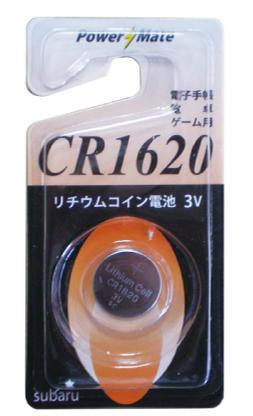 パワーメイト リチウムコイン電池(CR1620) 275-14