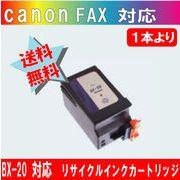 キャノンFAX用BX-20対応のリサイクルインクカートリッジ