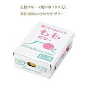 ●【食品ノベルティ】お中元・贈答品・ギフトに!フルーツゼリー♪●果汁100%ゼリー・もも味●
