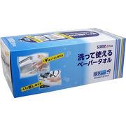 スコッティファイン 洗って使えるペーパータオル 厚手タイプ 40シート