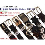 フェミオバレンチノ ビジネスベルトセット