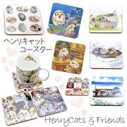 【HenryCats&Friends】コースター 8種 猫 ねこ ネコ 犬 イヌ 雑貨 キッチン テーブル
