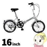 「メーカー直送」NO72750 MIMUGO FIELD CHAMP365 FDB16 折畳み自転車