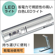 LEDブックライト 6440 シルバー