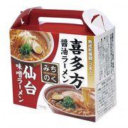 ●【麺グルメ・人気のラーメン!】お中元・ギフト・贈答品●熟成乾燥麺 東北みちのくラーメンセット●