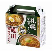 ●【麺グルメ・人気のラーメン!】お中元・ギフト・贈答品●熟成乾燥麺 北海道ラーメンセット●