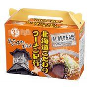 ●【麺グルメ・ご当地ラーメン!】お中元・ギフト・贈答品●北海道こだわりラーメン紀行 札幌味噌3食組●