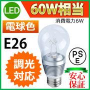 【1年保証付】LEDクリア電球 消費電力6W 調光器対応タイプ 白熱電球60W相当 口金E26 電球色