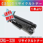 キャノン(Canon) 328 再生 トナーカートリッジ