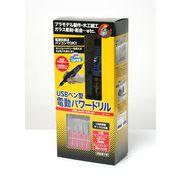 USBペン型 電動パワードリル / USB電源ケーブル付属 2カラー