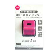 USB-コンセント充電アダプタ【SN-A05PK】1A出力・スマホに最適・USB端子1個