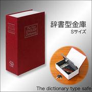 辞書型金庫 赤(本棚に隠す!大切なものを安心保管・鍵2本付き)