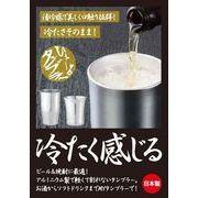 日本製 Japan スイト(Suito) アルミ製 ひえ~る タンブラーすざき 大小セット