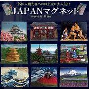 JAPAN お土産マグネット シリーズ1