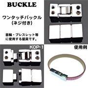 オリジナルブレスレット用★ワンタッチバックル★SK-Trade