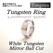 レアメタル★タングステンリング(ホワイトタングステン×ミラーボールカット)★SK-Trade