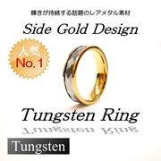 レアメタル★タングステンリング(サイドゴールド)★SK-Trade