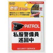 ELPAステッカー私服警備員AST-N02