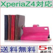 Sony Xperia Z4ケース スタンドケース 合成革ケース カード入れ可