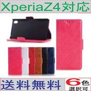 Sony Xperia Z4 石油ワックス レザーケース スマホケース スタンドケース