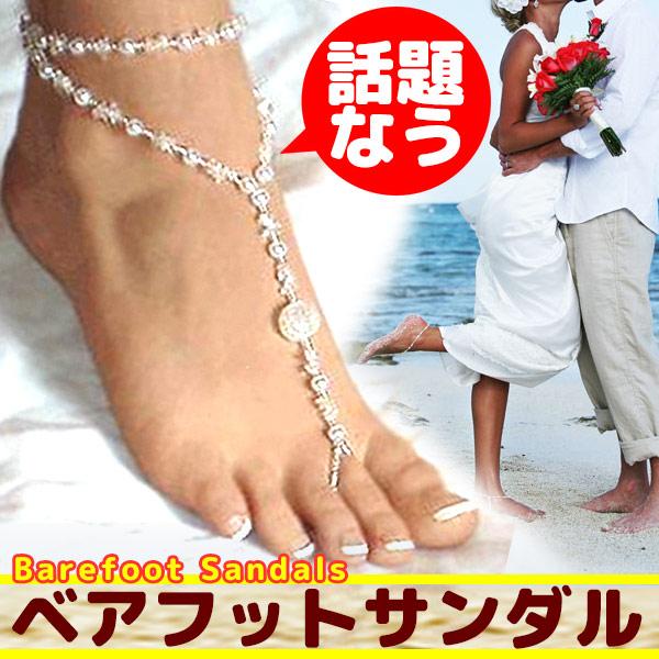 ☆【即納】ベアフットサンダル Barefoot Sandals(アンクレットアクセサリー)
