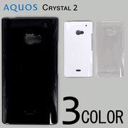 AQUOS CRYSTAL 2 ケースカバー 無地 スマートフォンケース Soft Bank