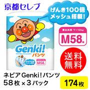 ☆ネピアGenki!ゲンキパンツMサイズ 58枚×3パック(174枚)1パックあたり1314円 00874