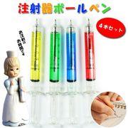 注射器型ボールペン 4本セット