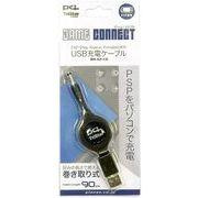 ゲームコネクト PSP専用USB充電ケーブル BN-E2-CG