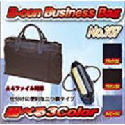 軽量ビジネスバッグ ブリーフケースA4サイズ対応 #107