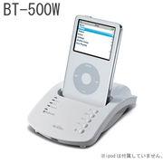 iPod用マルチドッキングステ-ション BT-500W ARTDIO