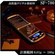 デジタルコンパクトスケール SF-700