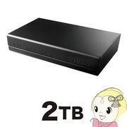 AVHD-P2UTSQ アイ・オー・データ SeeQVault対応 USB 3.0/2.0 ポータブルハードディスク  2TB