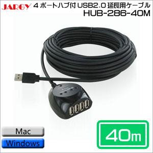 JARGY 4ポートハブ付USB2.0延長用ケーブル 40m HUB-286-40M