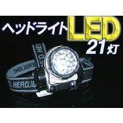 21灯LEDヘッドライト 単4電池4本付き