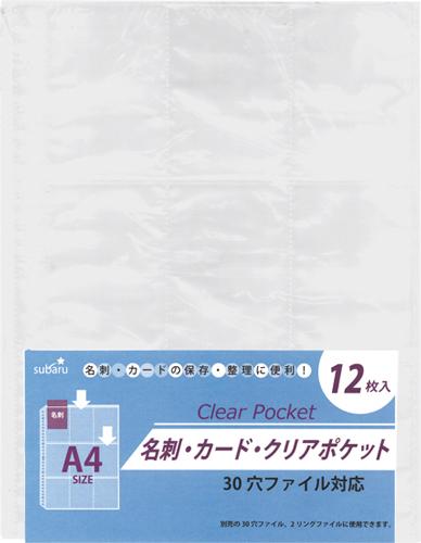 名刺・カードクリアポケットA4(12枚) 400-25