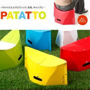 開くだけの折り畳みチェア! PATATTO(パタット)