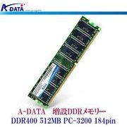 バルク品 A-DATA DDR400 512MB AD1400512MOU/AD1U400A512M デスクトップ用