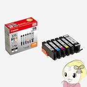 キヤノン 純正インク 大容量 BCI-371XL(BK/C/M/Y/GY)+BCI-370XL マルチパック BCI-371XL+370XL/6MP 0