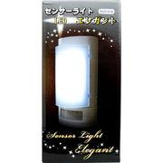 センサーライト LED エレガント 屋内専用