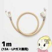4-180-0011 大阪ガス ガスホース1m 13A・LPガス兼用