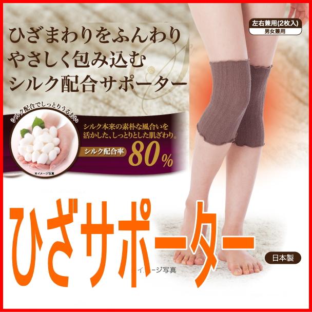 シルク混のびのびひざサポーター ふんわり しっとり シルク配合率80%