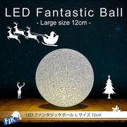 LEDファンタジックボール(L) 12cm [在庫有]